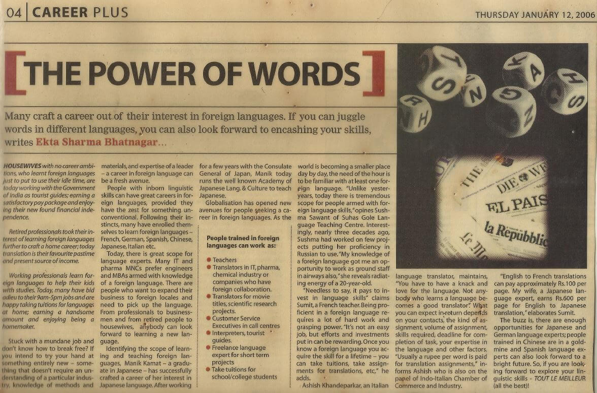 Career Plus - The Power of Words